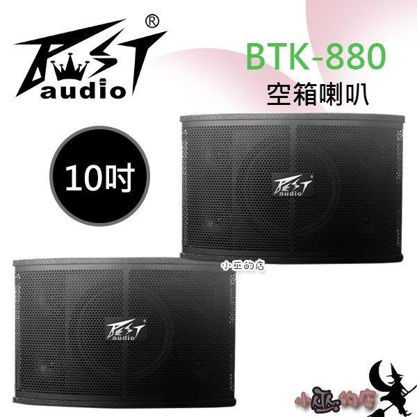 「小巫的店」實體店面*(BTK-880) 沙龍喇叭~10吋低音單體.黑色浮點烤漆 贈喇叭吊架