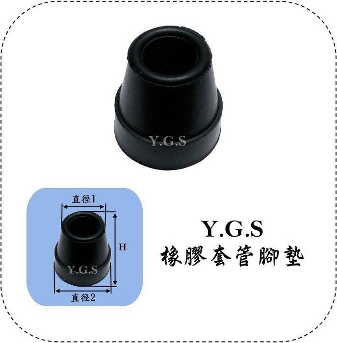 Y.G.S~家具五金系列~橡膠套管腳墊/椅腳墊/桌腳墊/雨傘腳墊/防滑腳墊 (任何4, 5分管均適用) (含稅)