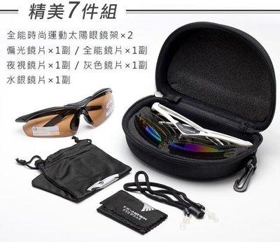 TX-Hawk 超輕量化無重力感太陽眼鏡 運動駕車都適合 (附2鏡框.5副鏡片)