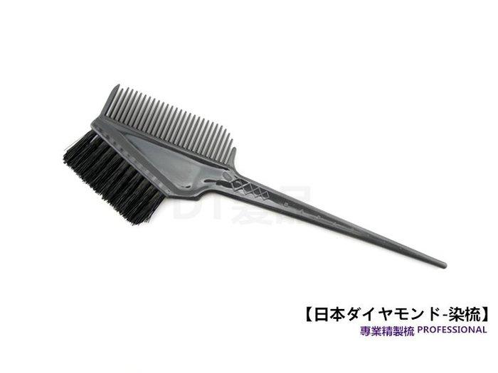 【DT髮品】日本專業級 精製染梳 染髮必備 雙面染梳 染刷 另售 染膏 【0311063】