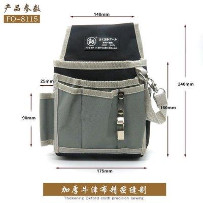 電工專用工具包腰包帆布多功能加厚安裝小型單肩釰 LQ5452 【甜心】