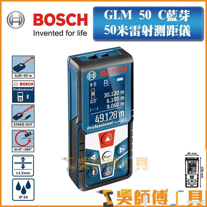 *吳師傅工具*博世 BOSCH GLM 50 C 藍芽50米雷射測距儀 APP應用 遠端遙控 彩色螢幕