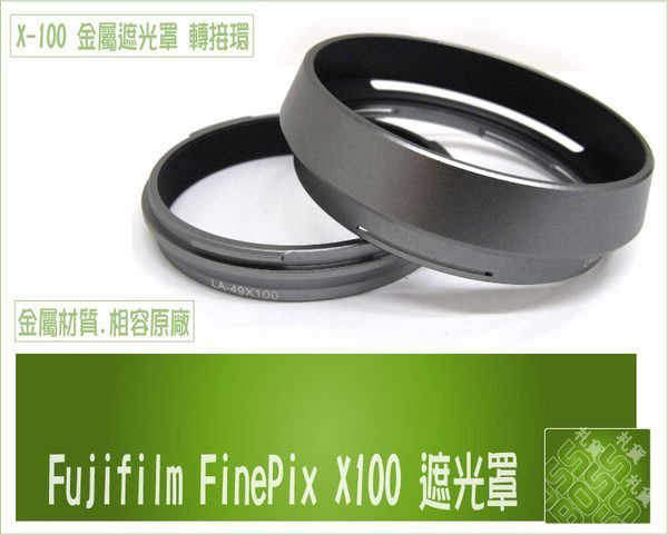 泳 相機  Fuji X100 X-100 X100S 專用 LH-X100 兩件式 金屬 遮光罩