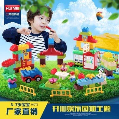 【優上精品】惠美星斗城 兒童早教益智寶寶玩具 拼裝積木塑料拼插大顆粒積木(Z-P3272)