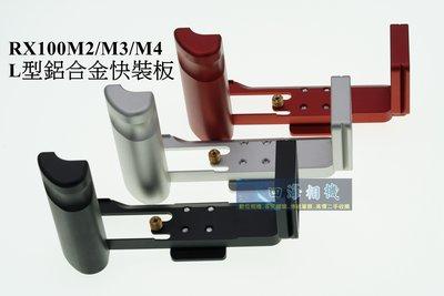 【高雄四海】台灣現貨 SONY RX100M2 RX100M3 RX100M4 鋁合金L型支架.L型快裝板.豎拍板 手柄