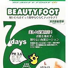 【魔法美妝】日本BEAUTY FOOT寶貝腳神奇角質足膜 角質煥膚足膜(SM一般/L加大)Peeling Remove