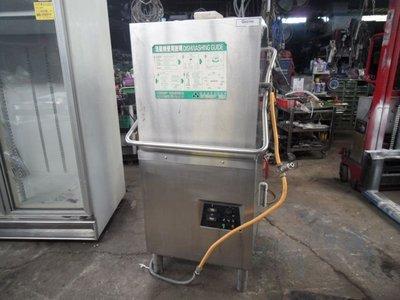 543二手貨-營業用 二手 洗碗機
