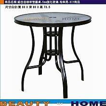 【Beauty My Home】18-DE-995-09鋁合金咖啡管80*80圓桌.5mm強化玻璃有傘洞.DIY【高雄】