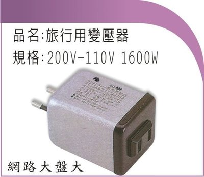 #網路大盤大# TC-1600W  國外旅行用--220V變110V變壓器 【國際電壓轉換】~新莊自取~