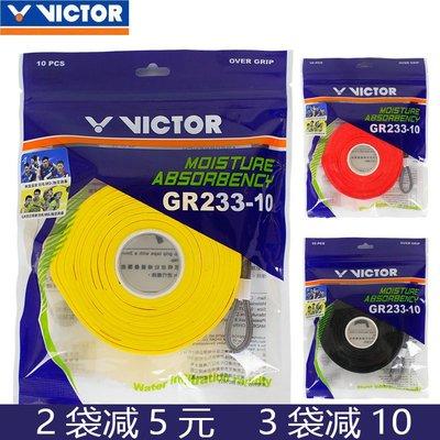 X高比正品 勝利威克多VICTOR羽毛球拍大盤手膠吸汗帶10條裝 GR262-10 GR233