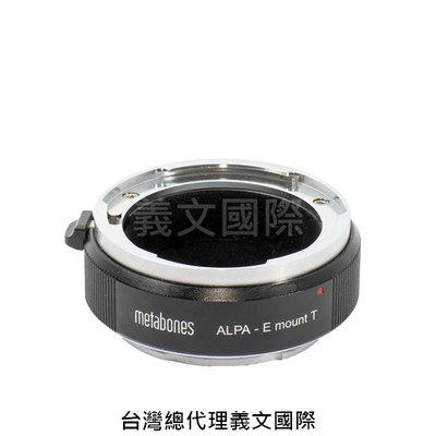 Metabones專賣店:Alpa-Emount(Sony E;Nex;索尼;A7R4;A7R3;A72;A7II;A7;轉接環)