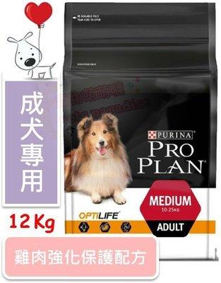 ♡寵物萌萌噠♡【免運】Pro Plan 冠能-成犬雞肉強化保護配方 狗飼料 15kg
