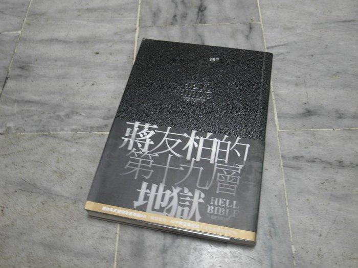 達人古物商《文學》蔣友柏的第十九層地獄【圓神】