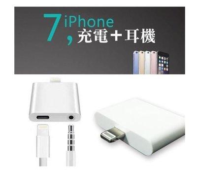 支援IOS11以上 藍芽款  可通話充電聽歌!i7/I8/Iphone X 3.5+lightning 耳機 充電線
