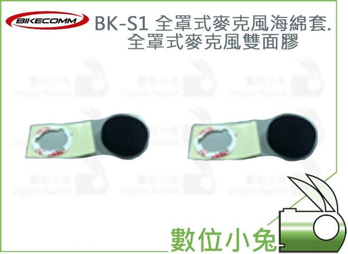 數位小兔【BIKECOMM BK-S1 全罩式麥克風海綿套.全罩式麥克風雙面膠】雙面膠 全罩 藍芽 耳機套 海綿套