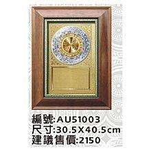櫥窗式藝品 獎狀框 AU51003