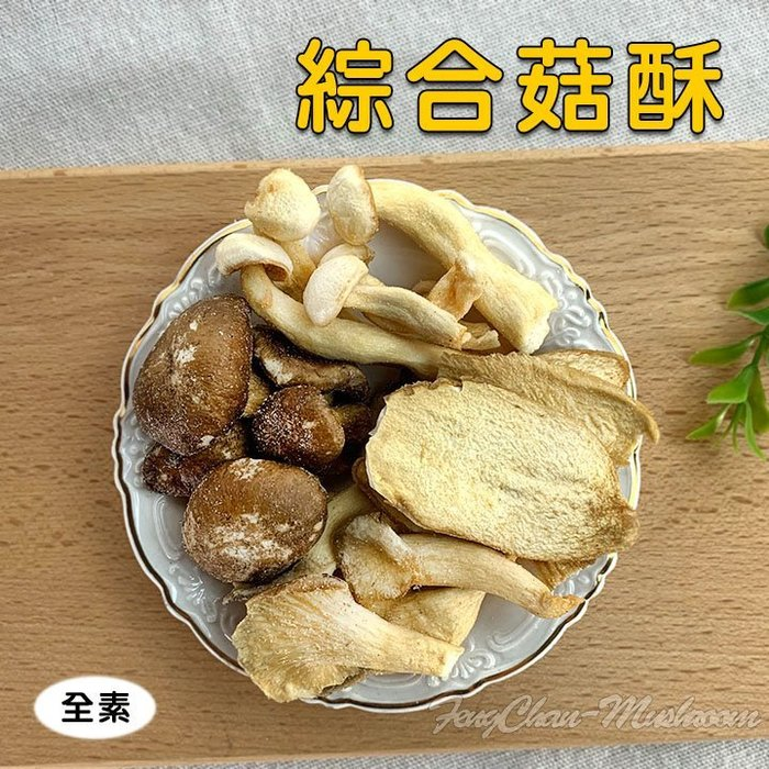 ~綜合菇酥 綜合菇餅(240g隨手包)~四種菇餅,綜合口味,多重口感,一次滿足您的味蕾。【豐產香菇行】