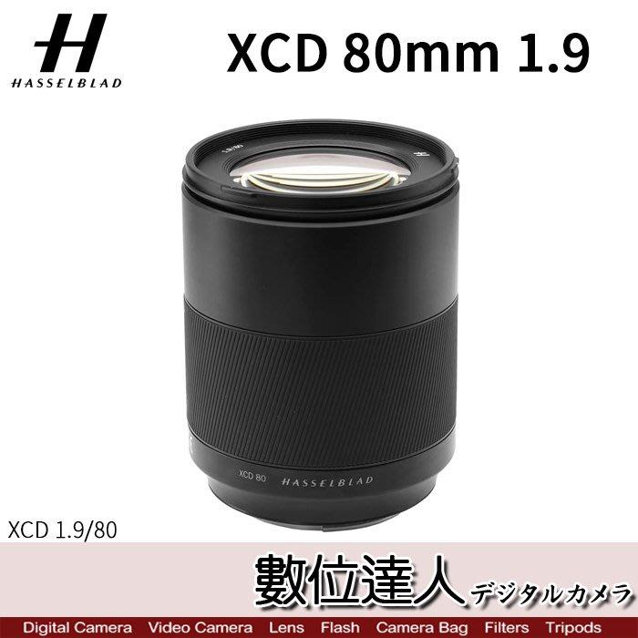 【數位達人】公司貨 哈蘇 Hasselblad XCD 80mm F1.9 ƒ1.9/80mm / X1DCII 50用