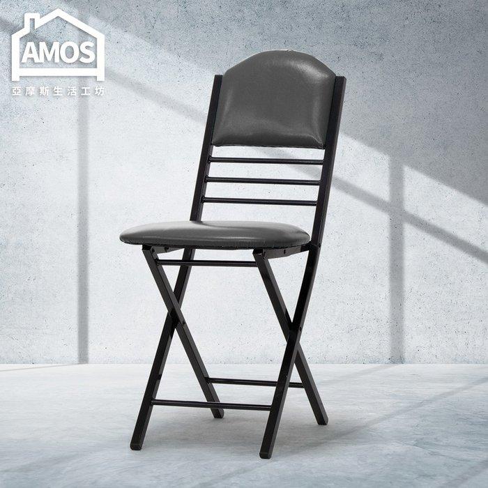 【YAW011】艾寶方管折疊椅 Amos