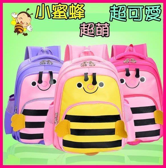 22008-----雲蓁小屋 蜜蜂書包 小蜜蜂書包 兒童小學生書包幼兒園寶寶可愛小學生書包 背包 包包 側背包 後背包