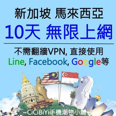 [CiCiBiYi 全球網卡小舖] 馬來西亞 新加坡 10天 4G/3G 速度 吃到飽