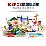 『格倫雅品』韓國木質托馬斯69片軌道車電動小火車套裝 木制兒童益智拼裝玩具