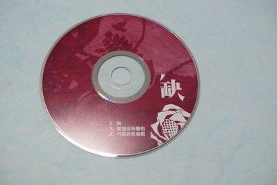 紫色小館78-5--------GJ-樂團-缺