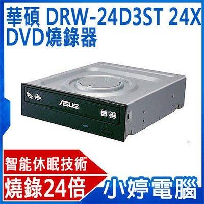 【小婷電腦*燒錄】全新 華碩 ASUS DRW-24D3ST 24X DVD燒錄機 24倍速/智能休眠 含稅