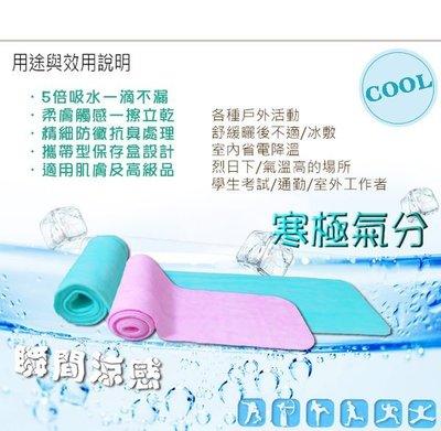 (特價) 夏季消暑 冰涼巾 多功能 冰領巾 運動冰毛巾 涼感巾  隨機出貨(購潮8)