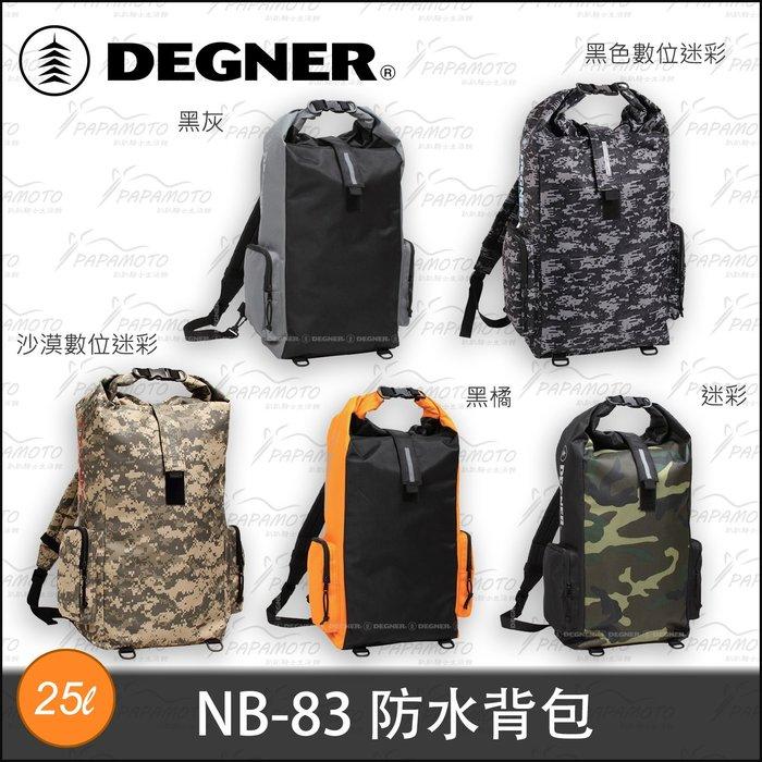 【趴趴騎士】DEGNER NB-83 25L 防水背包 (溯溪 露營 登山 郊遊 騎士背包)