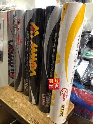 (羽球世家) 摩亞MMOA鵝毛羽球  BWF比賽球 MS-90 鵝毛羽球 MS90 絕對耐打 特價500元
