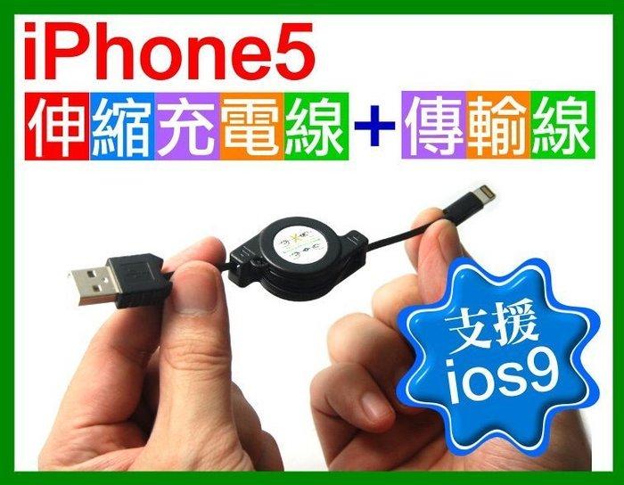 【傻瓜量販】(SS-05)iPhone 小伸縮 傳輸線 充電線 蘋果 lightning ipad i5 i6 i7