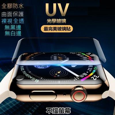 UV光學 玻璃貼 Apple Watch保護貼 4 3 2 1 裸視滿版全覆蓋防水 3D 無黑邊無氣泡 蘋果智慧手錶