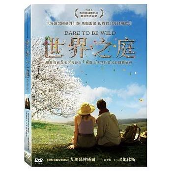 合友唱片 面交 自取 世界之庭 (DVD) Dare to Be Wild