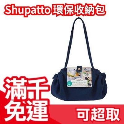 【環保收納 野餐包】日本 MARNA Shupatto 攜帶型 快速收納 折疊購物袋午餐袋 方便清洗 郊遊約會❤JP