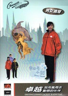 ╭☆雪之屋傘舖☆╯@台灣原物料@鱷魚牌卓越夾克型風雨衣/二件式雨衣/收納袋反光條ESR(2)