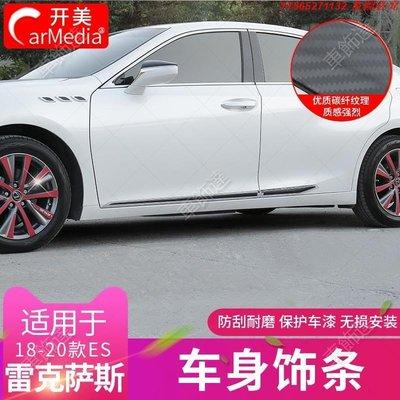 LEXUS-凌志/雷克薩斯18-20款ES200 260 300h改裝車身飾條側裙防撞條裝飾亮條