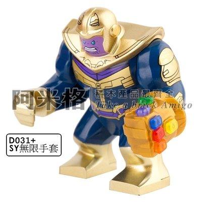 阿米格Amigo│D031+SY無限手套 金身滅霸 薩諾斯 Thanos 復仇者聯盟3 將牌 第三方人偶 非樂高但相容