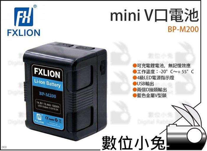 數位小兔【Fxlion mini V口電池 BP-M200】鋰電池 V掛 轉換板 V-Mount 電池 mini電池