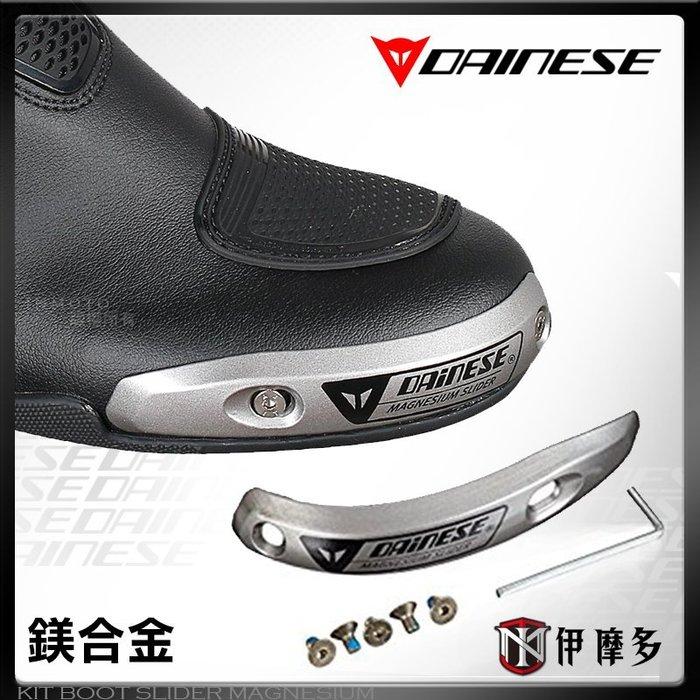 伊摩多※義大利 DAiNESE 車靴 鎂合金滑塊 KIT BOOT SLIDER MAGNESIUM腳指滑塊 鞋頭滑塊