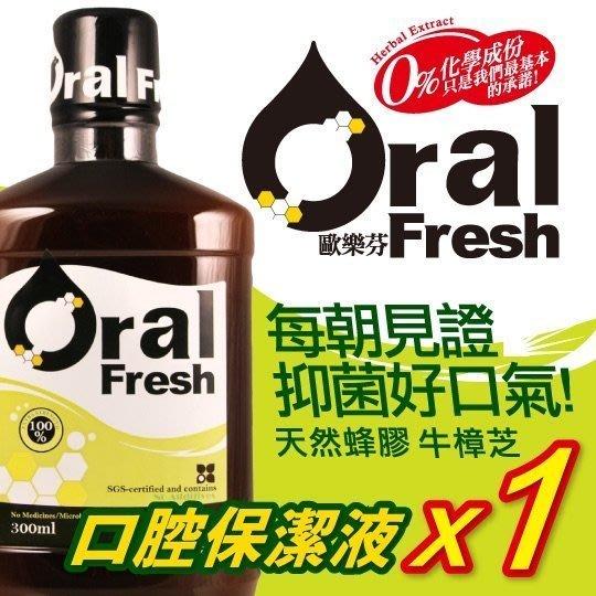 (活力。漾。健康) 歐樂芬天然口腔保健液/漱口水 300ml Oral Fresh 再加贈2包隨身包(隨機) 買多贈多哦