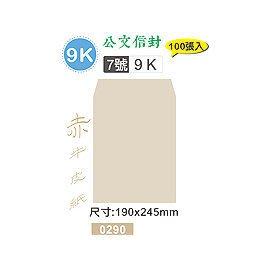 巨匠 0290 [9K] (7號)赤牛皮紙公文信封(100張入) 好好逛文具小舖