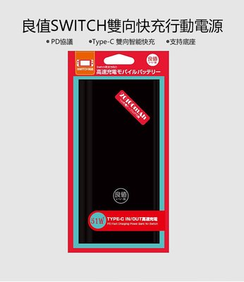 良值正品 Switch移動電源20100毫安NS充電寶PD協議快充支持TV底座