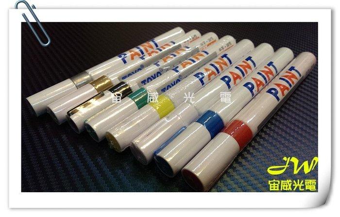 @jw宙威@ 輪胎筆 油漆筆 8種顏色 補漆筆 白邊 白字 補漆 輪胎 紅  藍  白  黃  綠  古銅  黑  銀