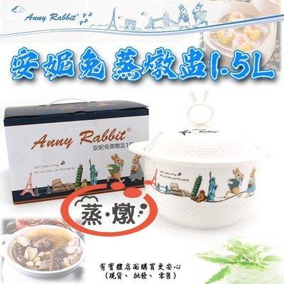00016-002-興雲網購3店【安妮兔蒸燉盅1.5L】蒸煮鍋/蒸燉鍋/陶瓷精製/隔水加熱用