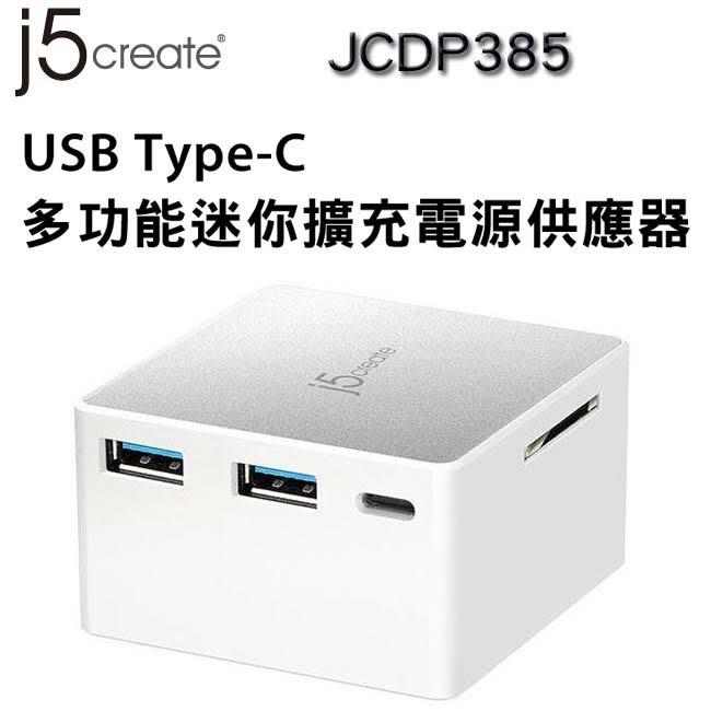 【開心驛站】凱捷 j5 create   JCD-P385 Type-C多功能迷你擴充電源供應器