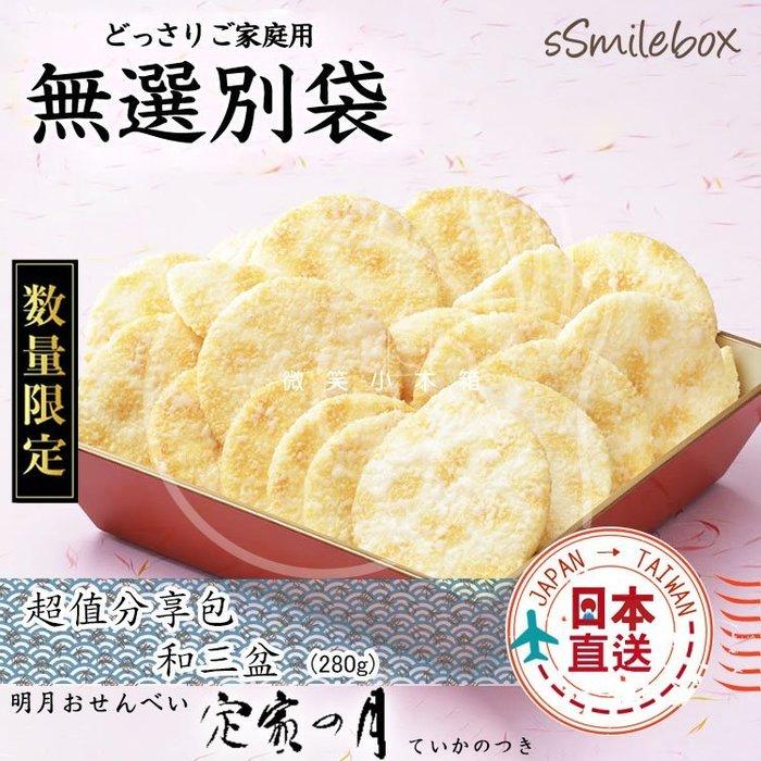微笑小木箱『  無選別 』日本空運 日本越光米 日本製 小倉山莊 小倉名月薄鹽仙貝 簡易包裝