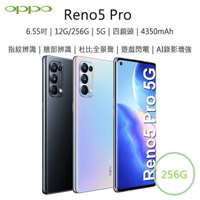 【送玻保】OPPO RENO 5 PRO 6.55吋 12G/256G 5G 四鏡頭 4350mAh 臉部辨識 智慧手機