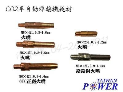 【TAIWAN POWER】清水牌co2火嘴(5組) 氬焊機 切割耗材CO2焊機 空壓機 變壓器 發電機 自動送線