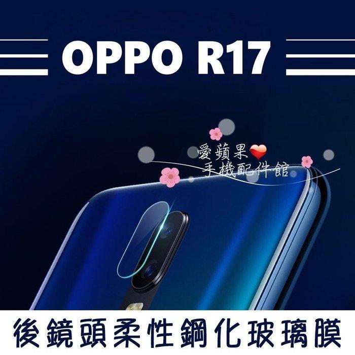 Oppo R17 後鏡頭 柔性 鋼化膜 7.5H 高清無損 保護膜 保護貼 DIY 好貼 防刮花 愛蘋果❤️ 現貨